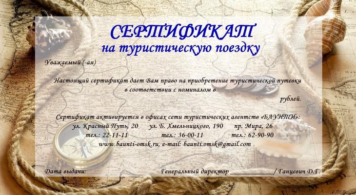 Стихи к подарку сертификат на путешествие 17