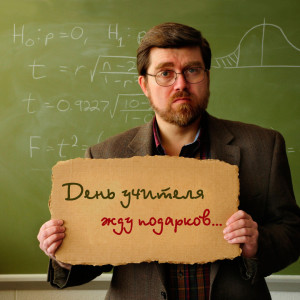 Идеи подарка для учителя-мужчины