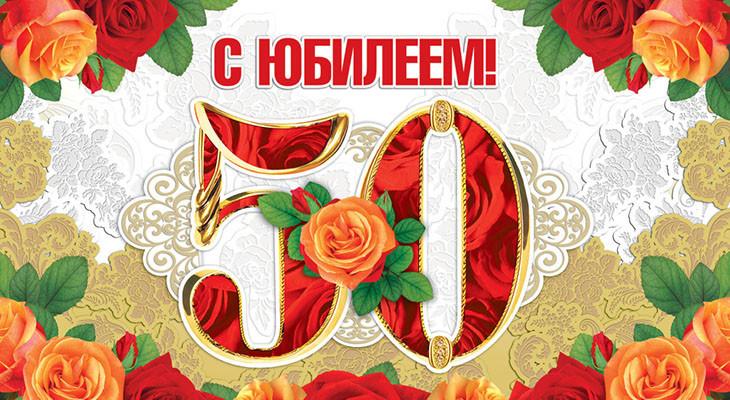 Подарок для женщины на юбилей 50 лет — 60 идей