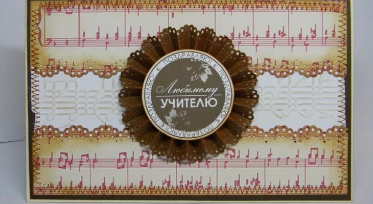 Идеи подарка для учителя музыки