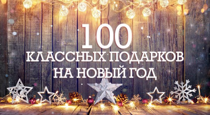 100 идей классных подарков на Новый год