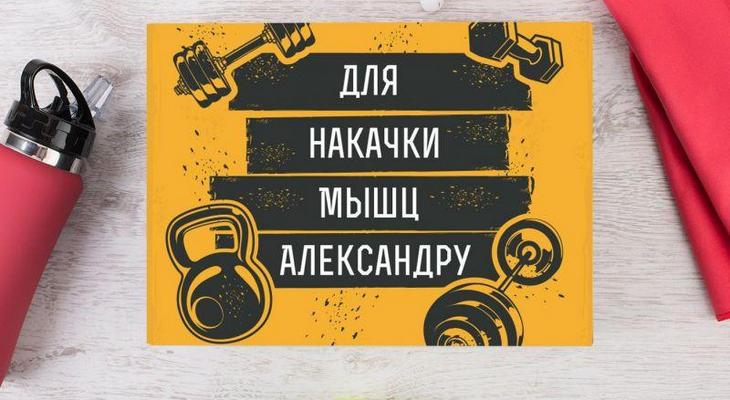 Именной фитнес-набор