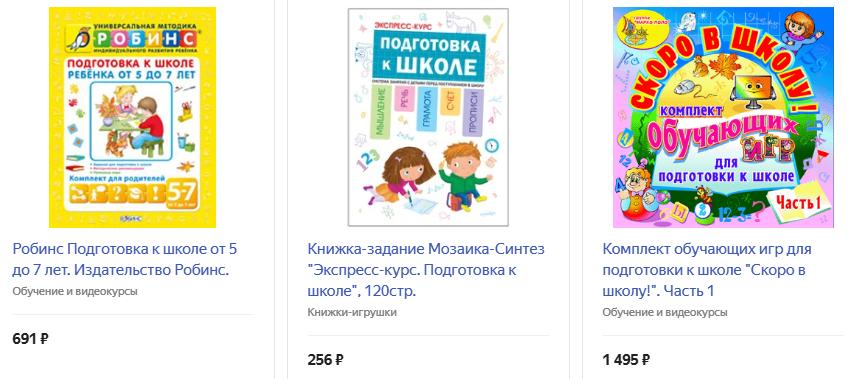 Обучающие игры и книги для подготовки к школе