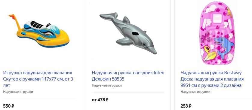 Надувные игрушки для плавания