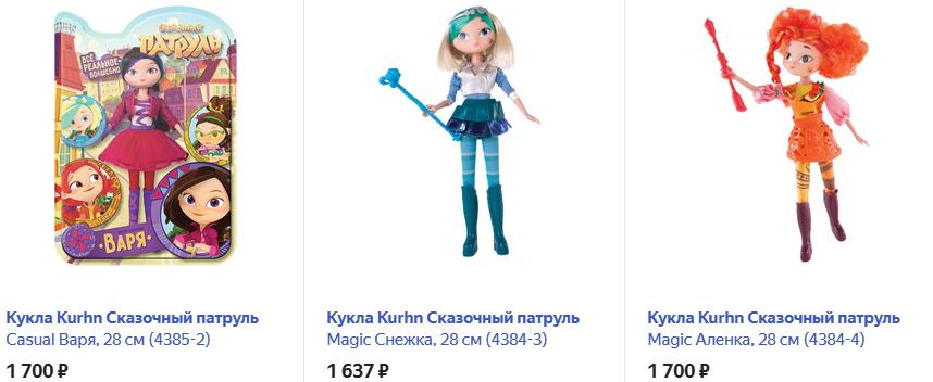 Кукла Kurhn «Сказочный патруль»