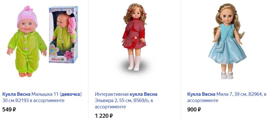 Куклы «Весна»