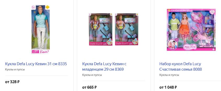 Кукла Defa Lucy Кевин