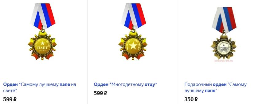 Медаль или орден