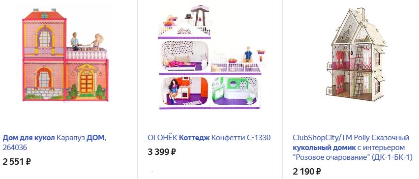 Кукольные домики и фигурки