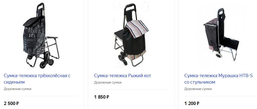 Сумка-тележка со стульчиком