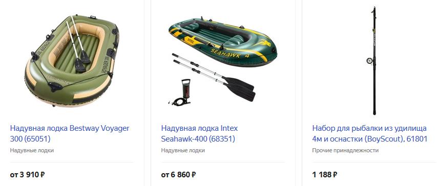 Лодка и рыболовные снасти
