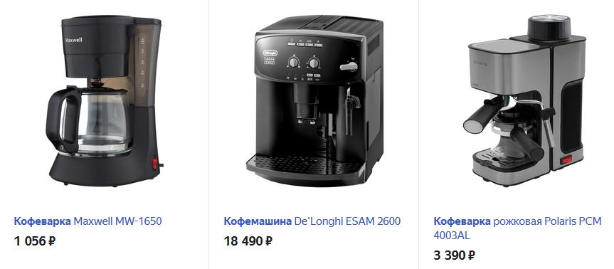 Кофеварка (кофемашина)
