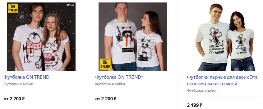 Пара прикольных футболок