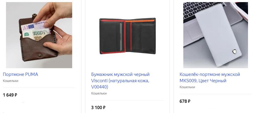 Бумажник или портмоне