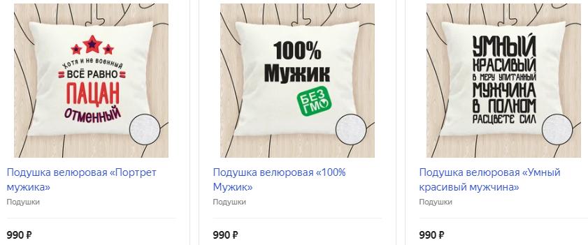 Прикольная подушка