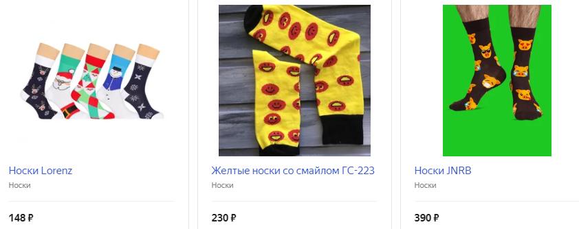 Носки-смайлики
