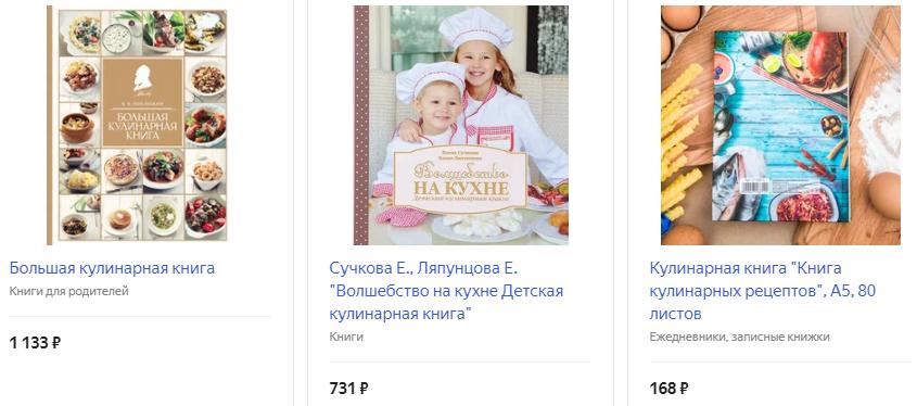 Книга кулинарных рецептов