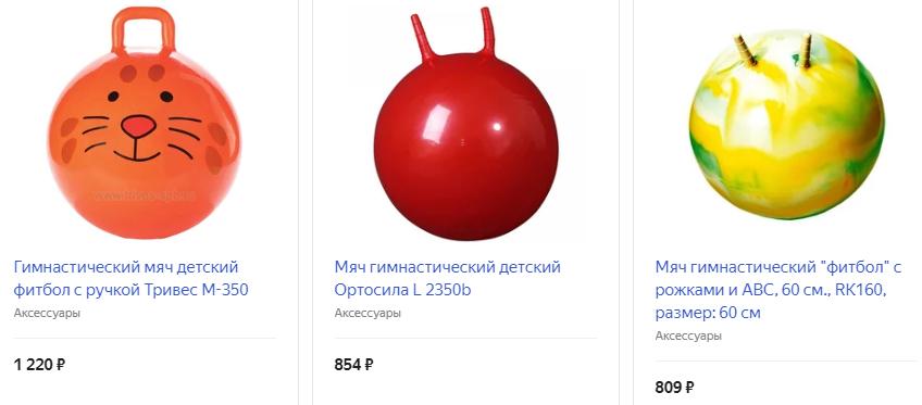 Гимнастический мяч «с ушками»