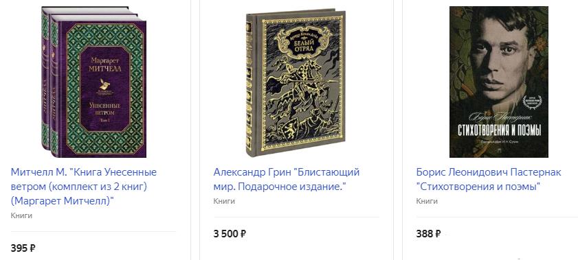 Книжка с романтическими произведениями