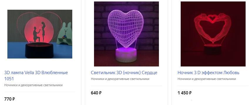 Романтический 3D ночник
