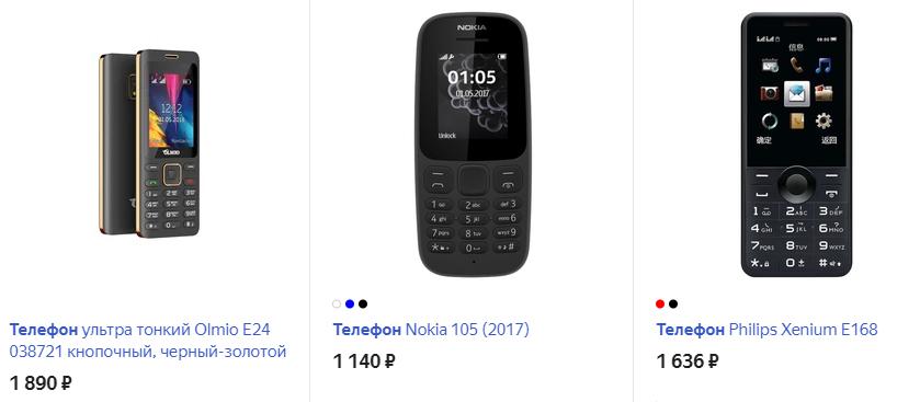 Мобильный телефон «без наворотов»