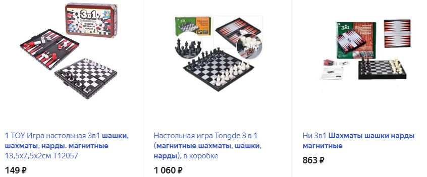 Магнитные шахматы (шашки, нарды)