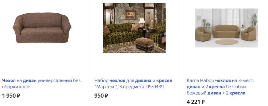Чехлы на резинке для кресел и дивана