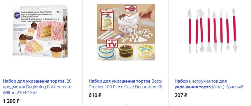 Набор для украшения тортов