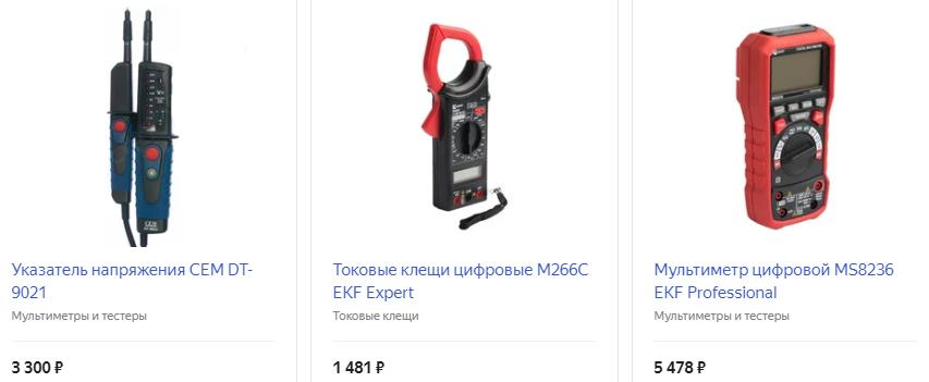 Электронные измерительные приборы