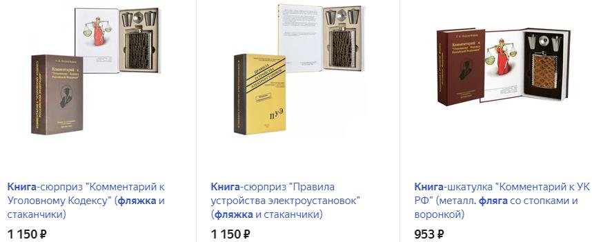 Книжка с фляжкой внутри