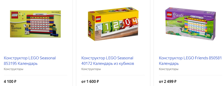Календарь-конструктор «Лего»