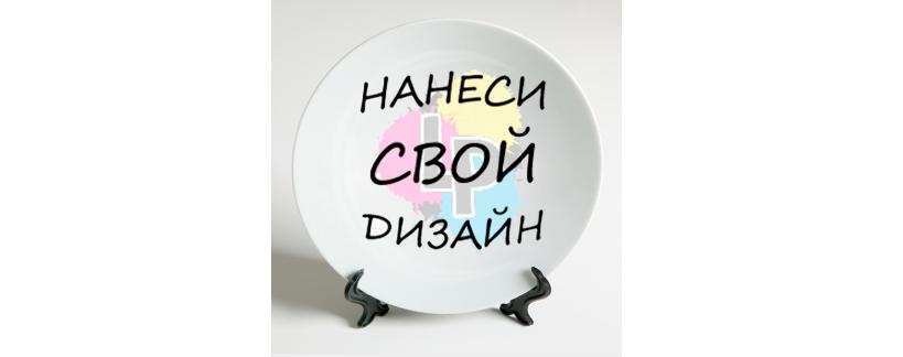 Декоративная тарелка «45»