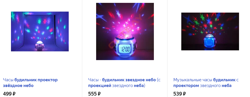 Часы будильник «Звездное небо»