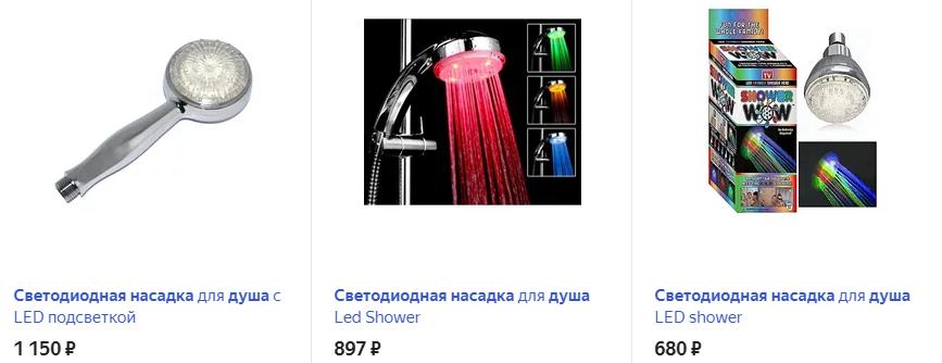 Светодиодная насадка на душ
