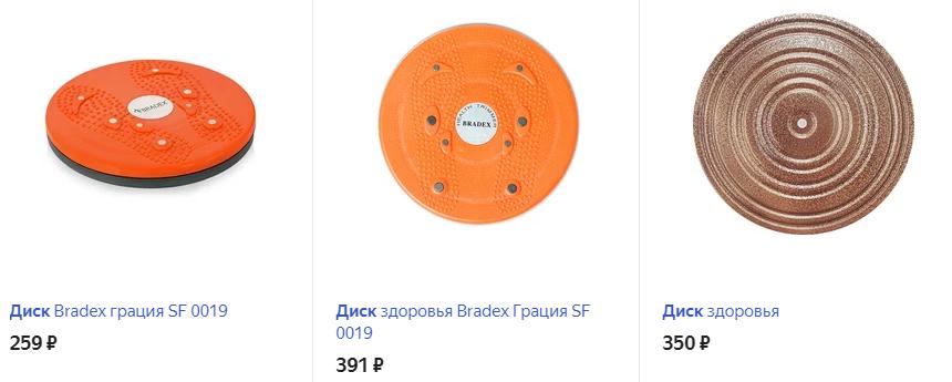 Тренажер-диск