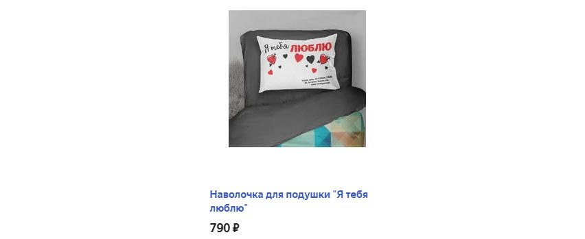 Наволочка для подушки «Я тебя люблю»