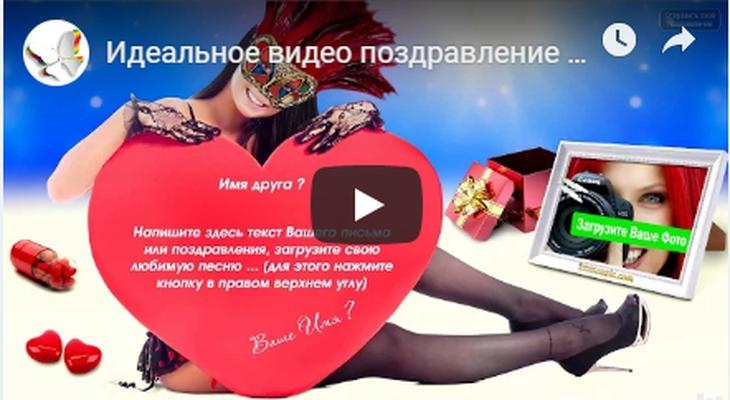 Видео открытка на What'sApp или Viber