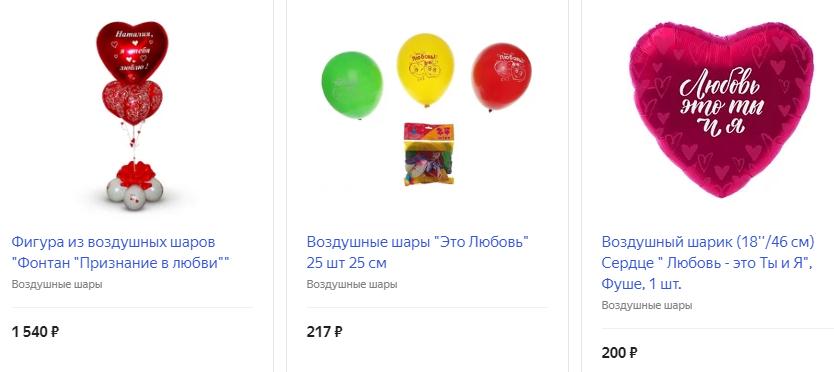 Воздушные шары на машину