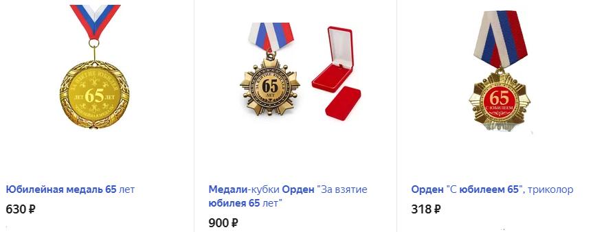 Юбилейная медаль или орден