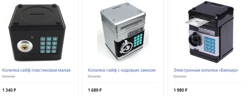 Копилка-банкомат с кодовым замком