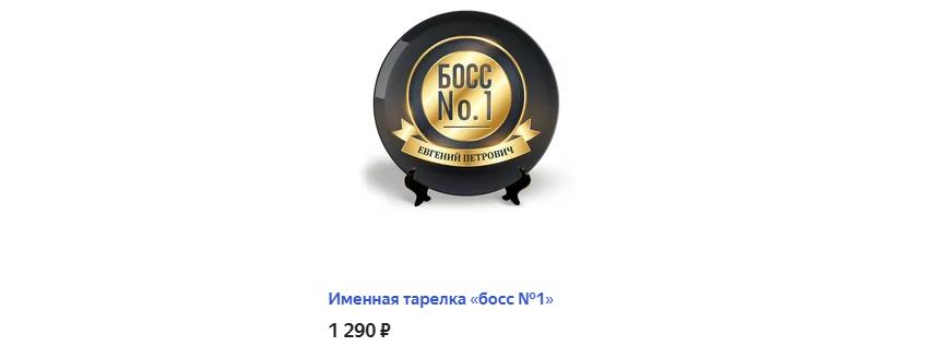 Именная тарелка «Босс №1»