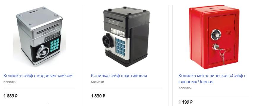 Копилка-сейф