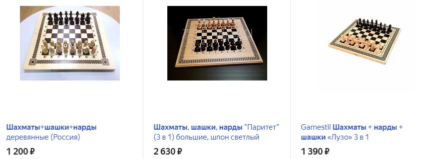 Доска с шахматами, нардами, шашками