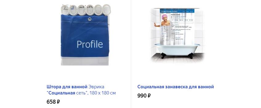Шторка для ванной «Социальные сети»