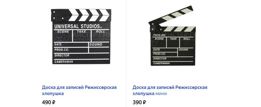 Доска для записей «Режиссерская хлопушка»