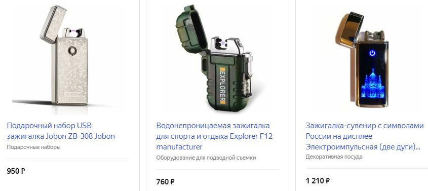 Электроимпульсная зажигалка