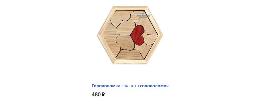Деревянная головоломка «Валентинка»
