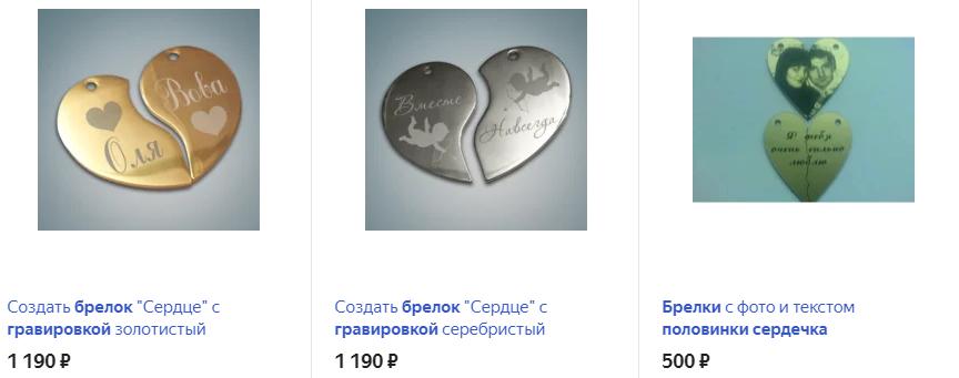 Брелки с гравировкой «Половинки сердца»