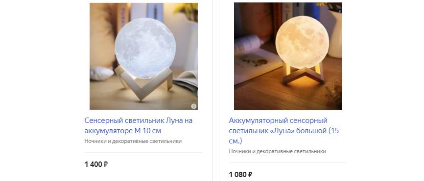 Сенсорный светильник «Луна»