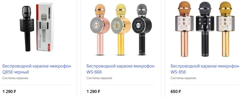 Беспроводной караоке-микрофон